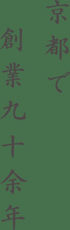 京都で創業九十余年